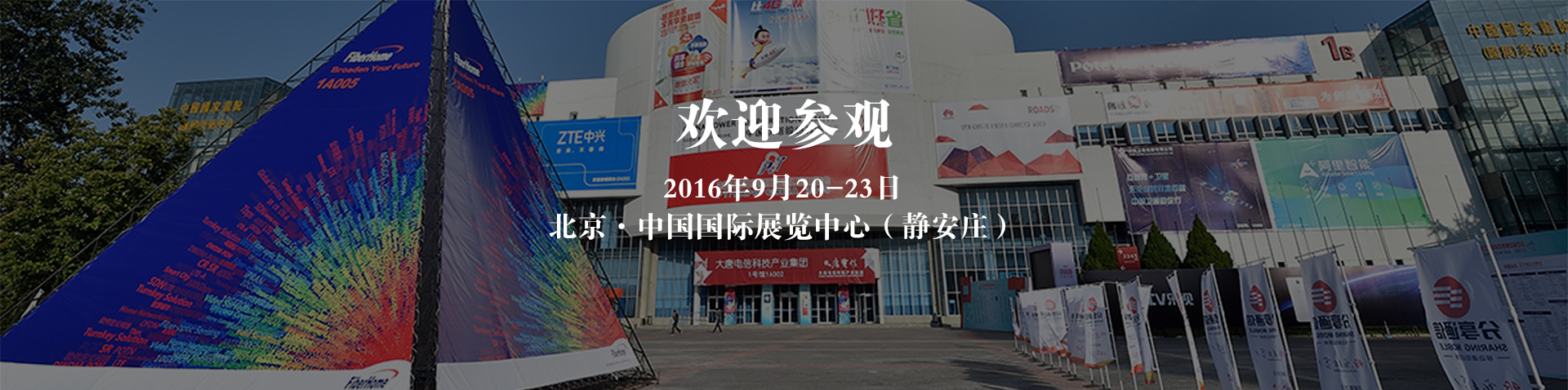 中国国际信息通信展_logo